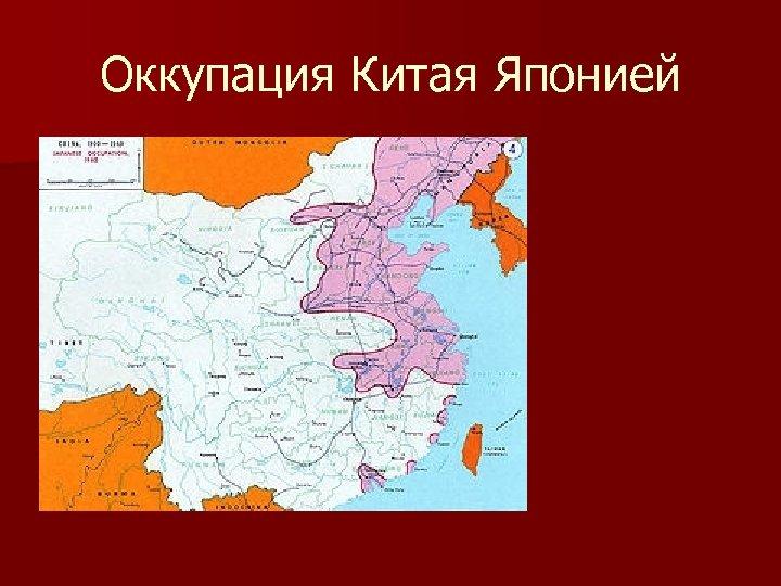 Оккупация Китая Японией