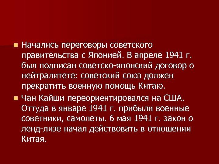 Начались переговоры советского правительства с Японией. В апреле 1941 г. был подписан советско-японский договор