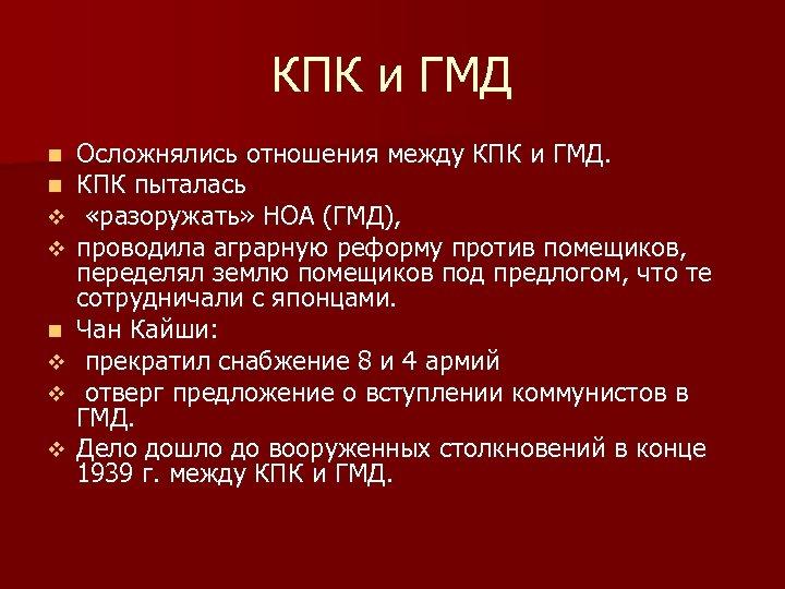 КПК и ГМД n n v v v Осложнялись отношения между КПК и ГМД.