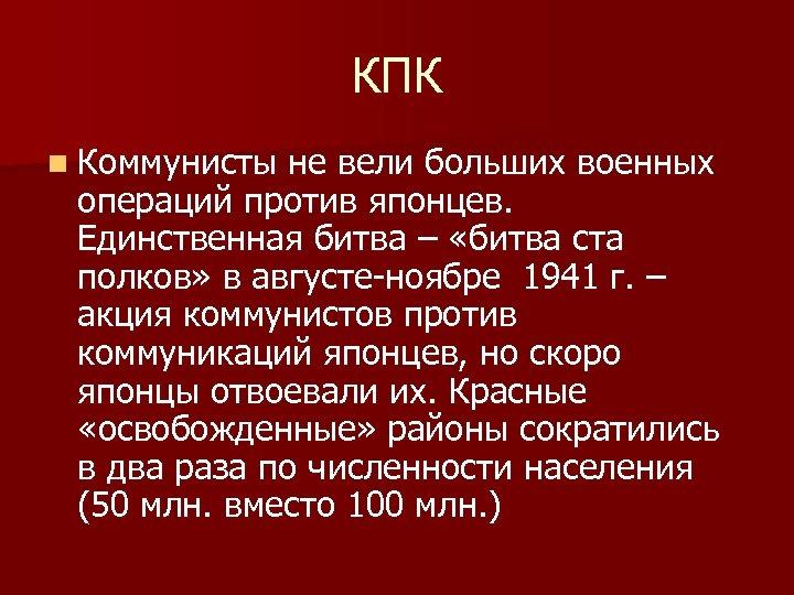 КПК n Коммунисты не вели больших военных операций против японцев. Единственная битва – «битва
