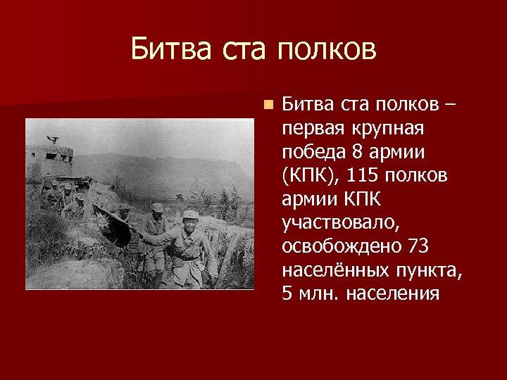 Битва ста полков n Битва ста полков – первая крупная победа 8 армии (КПК),