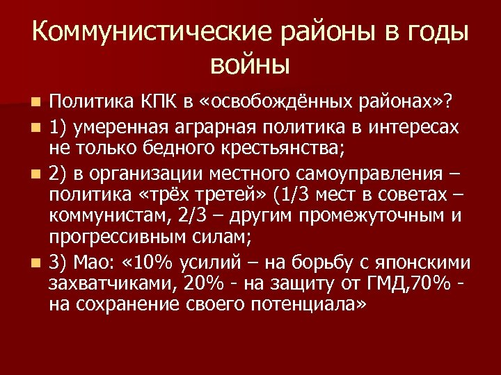Коммунистические районы в годы войны n n Политика КПК в «освобождённых районах» ? 1)