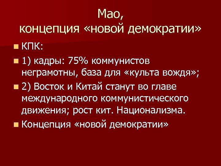 Мао, концепция «новой демократии» n КПК: n 1) кадры: 75% коммунистов неграмотны, база для