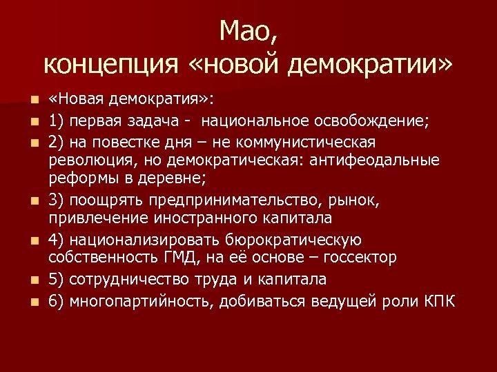 Мао, концепция «новой демократии» n n n n «Новая демократия» : 1) первая задача