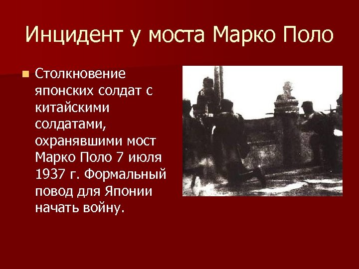 Инцидент у моста Марко Поло n Столкновение японских солдат с китайскими солдатами, охранявшими мост