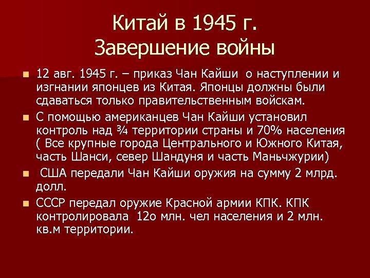 Китай в 1945 г. Завершение войны 12 авг. 1945 г. – приказ Чан Кайши