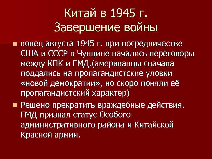 Китай в 1945 г. Завершение войны конец августа 1945 г. при посредничестве США и