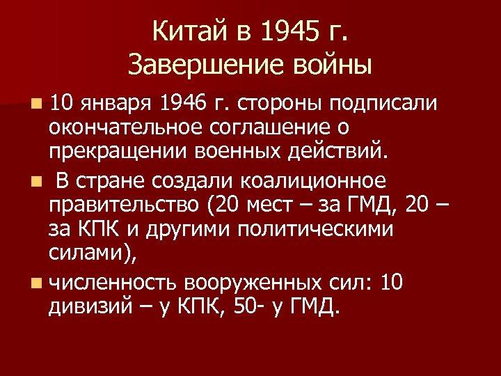 Китай в 1945 г. Завершение войны n 10 января 1946 г. стороны подписали окончательное