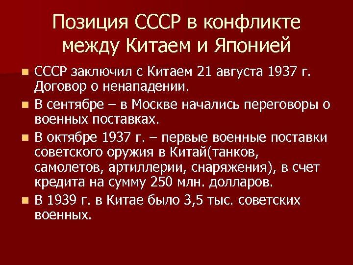 Позиция СССР в конфликте между Китаем и Японией СССР заключил с Китаем 21 августа