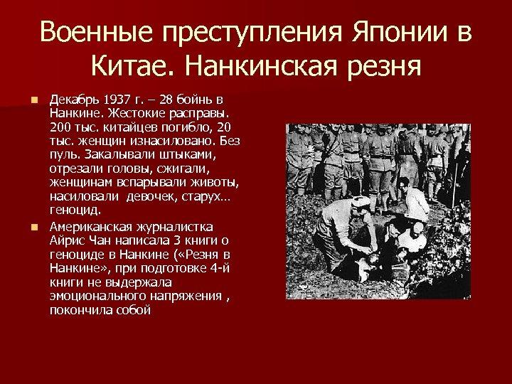 Военные преступления Японии в Китае. Нанкинская резня Декабрь 1937 г. – 28 бойнь в