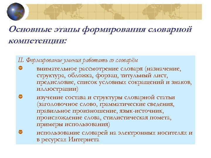 Основные этапы формирования словарной компетенции: II. Формирование умения работать со словарём внимательное рассмотрение словаря