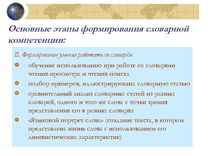 Основные этапы формирования словарной компетенции: II. Формирование умения работать со словарём обучение использованию при