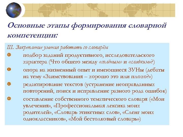 Основные этапы формирования словарной компетенции: III. Закрепление умения работать со словарём подбор заданий продуктивного,