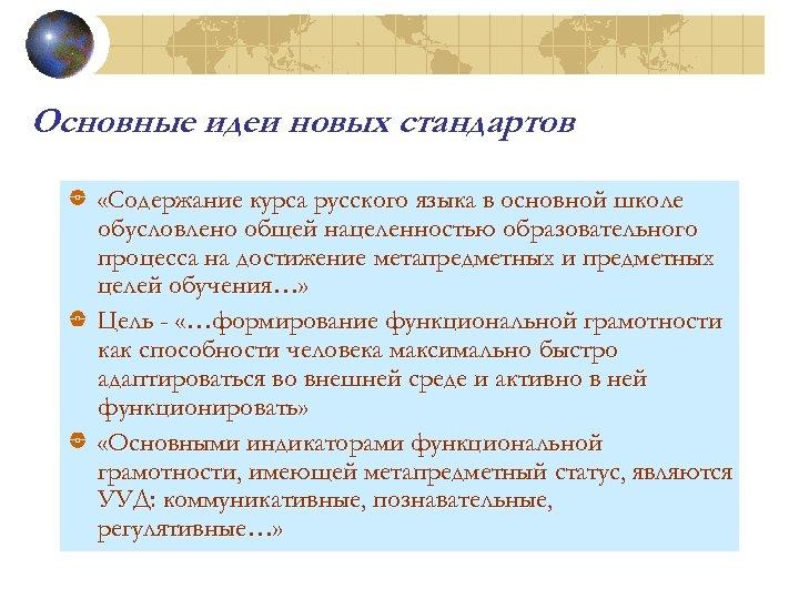Основные идеи новых стандартов «Содержание курса русского языка в основной школе обусловлено общей нацеленностью