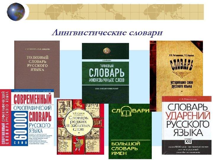 Лингвистические словари