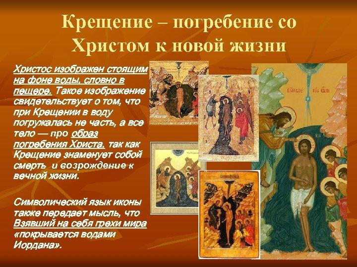 Крещение – погребение со Христом к новой жизни Христос изображен стоящим на фоне воды,