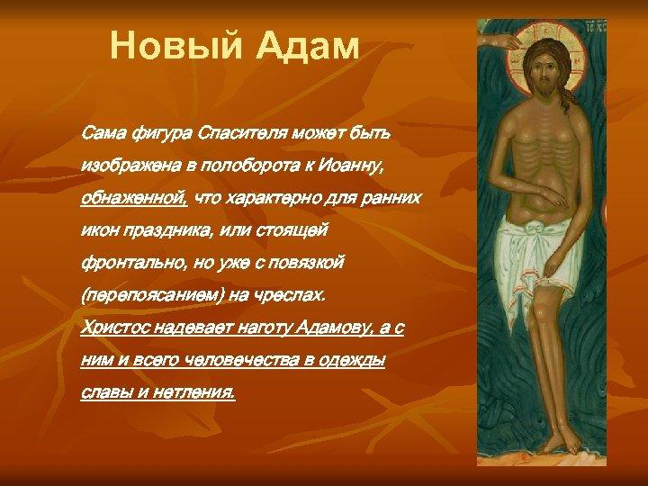 Новый Адам Сама фигура Спасителя может быть изображена в полоборота к Иоанну, обнаженной, что