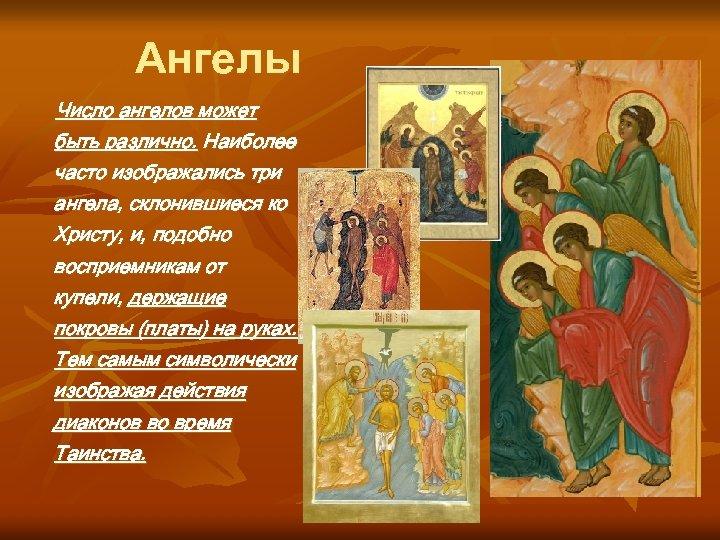 Ангелы Число ангелов может быть различно. Наиболее часто изображались три ангела, склонившиеся ко Христу,