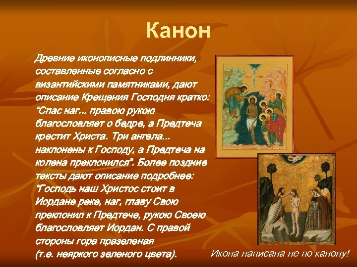 Канон Древние иконописные подлинники, составленные согласно с византийскими памятниками, дают описание Крещения Господня кратко: