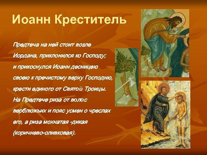Иоанн Креститель Предтеча на ней стоит возле Иордана, приклонился ко Господу; и прикоснулся Иоанн