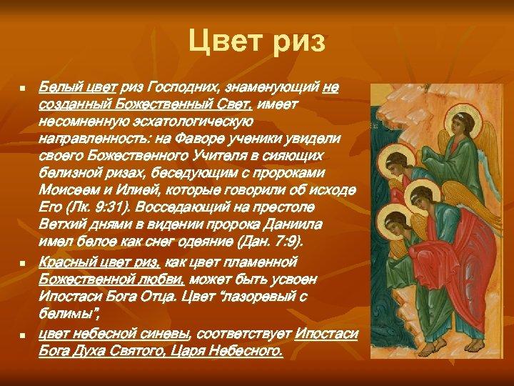 Цвет риз n n n Белый цвет риз Господних, знаменующий не созданный Божественный Свет,