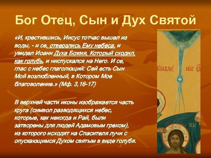 Бог Отец, Сын и Дух Святой «И, крестившись, Иисус тотчас вышел из воды, -