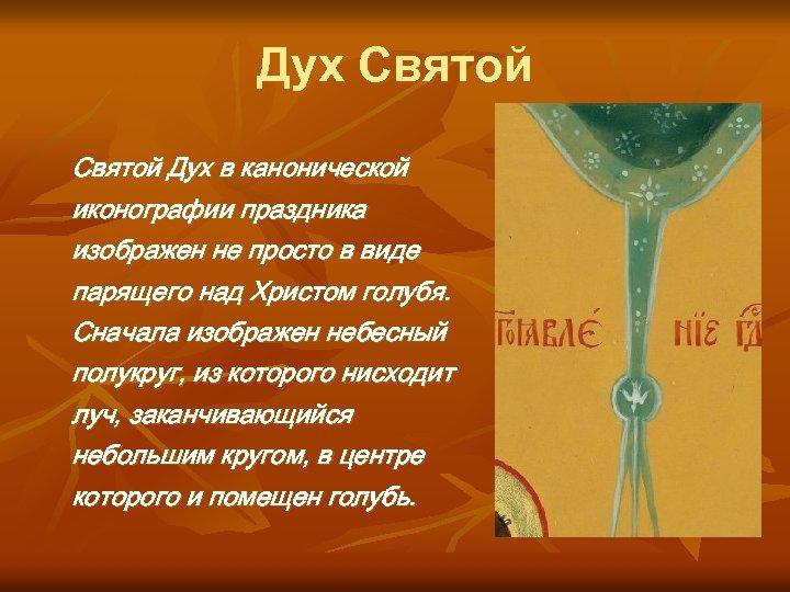 Дух Святой Дух в канонической иконографии праздника изображен не просто в виде парящего над