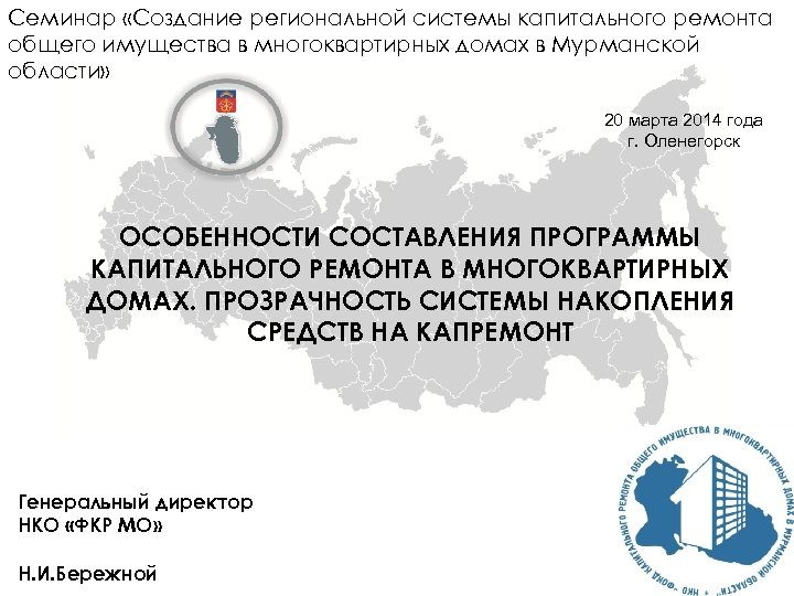 Семинар «Создание региональной системы капитального ремонта общего имущества в многоквартирных домах в Мурманской области»