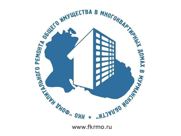 www. fkrmo. ru
