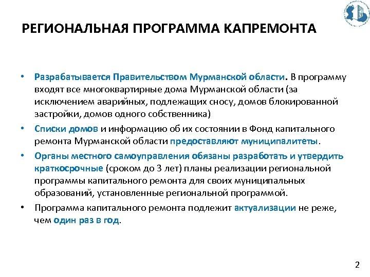 РЕГИОНАЛЬНАЯ ПРОГРАММА КАПРЕМОНТА • Разрабатывается Правительством Мурманской области. В программу входят все многоквартирные дома