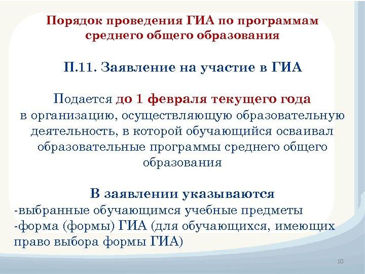 Порядок проведения ГИА по программам среднего общего образования П. 11. Заявление на участие в