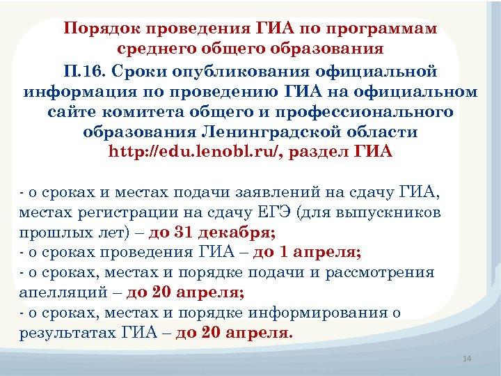 Порядок проведения ГИА по программам среднего общего образования П. 16. Сроки опубликования официальной информация