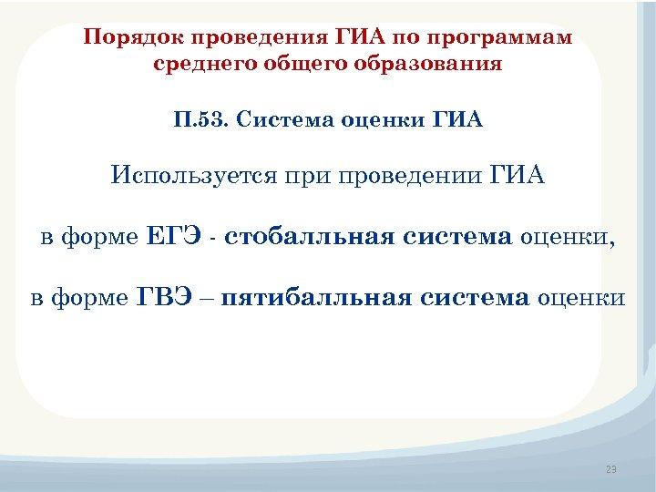 Порядок проведения ГИА по программам среднего общего образования П. 53. Система оценки ГИА Используется