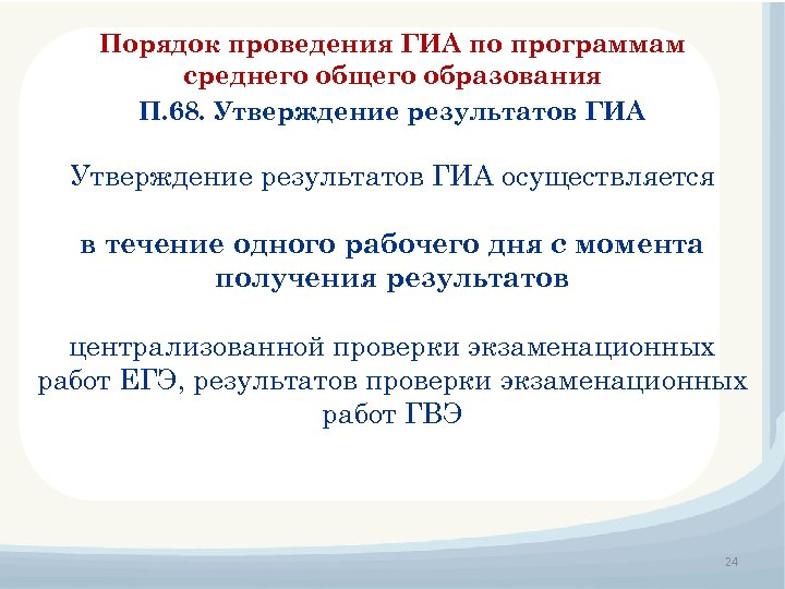 Порядок проведения ГИА по программам среднего общего образования П. 68. Утверждение результатов ГИА осуществляется