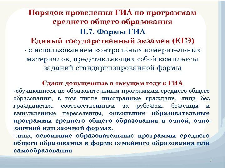 Порядок проведения ГИА по программам среднего общего образования П. 7. Формы ГИА Единый государственный