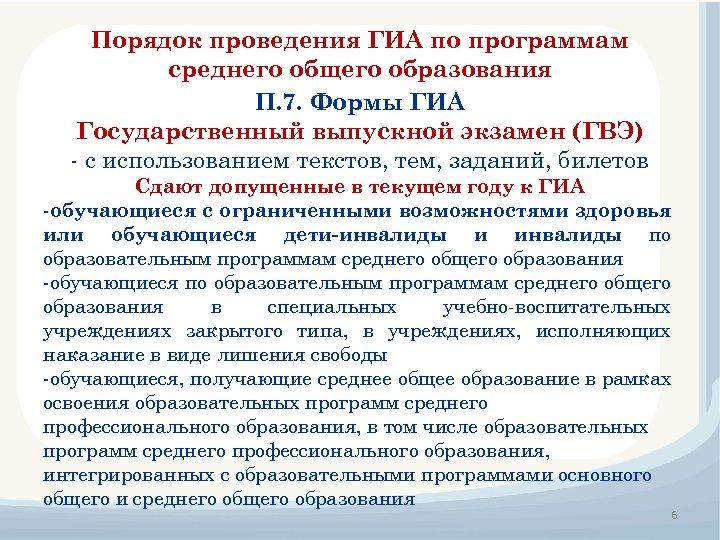 Порядок проведения ГИА по программам среднего общего образования П. 7. Формы ГИА Государственный выпускной