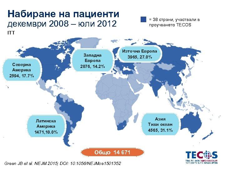Набиране на пациенти декември 2008 – юли 2012 = 38 страни, участвали в проучването
