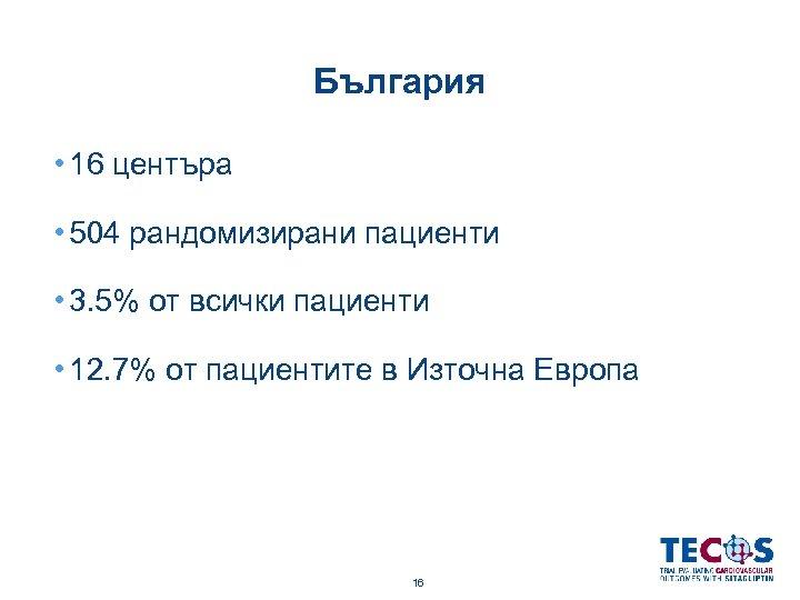 България • 16 центъра • 504 рандомизирани пациенти • 3. 5% от всички пациенти
