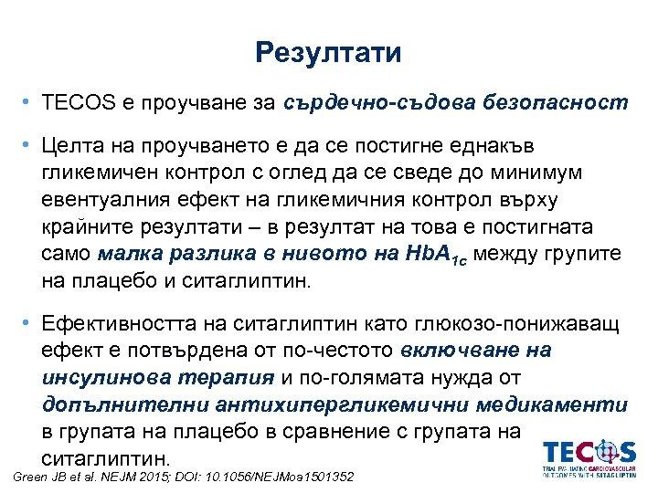 Резултати • TECOS е проучване за сърдечно-съдова безопасност • Целта на проучването е да