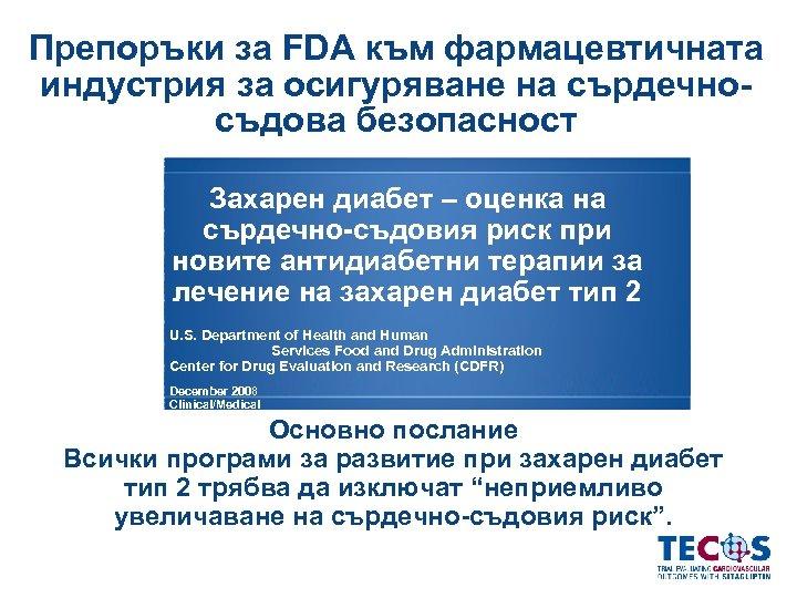 Препоръки за FDA към фармацевтичната индустрия за осигуряване на сърдечносъдова безопасност Захарен диабет –