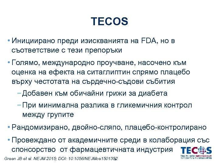 TECOS • Инициирано преди изискванията на FDA, но в съответствие с тези препоръки •