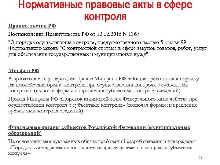 Нормативные правовые акты в сфере контроля Правительство РФ Постановление Правительства РФ от 12. 2015