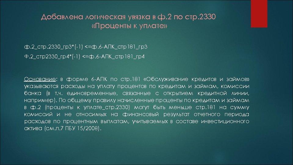 Добавлена логическая увязка в ф. 2 по стр. 2330 «Проценты к уплате» ф. 2_стр.