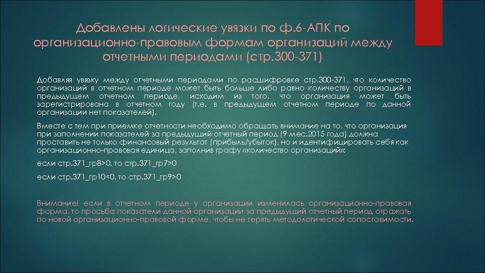 Добавлены логические увязки по ф. 6 -АПК по организационно-правовым формам организаций между отчетными периодами