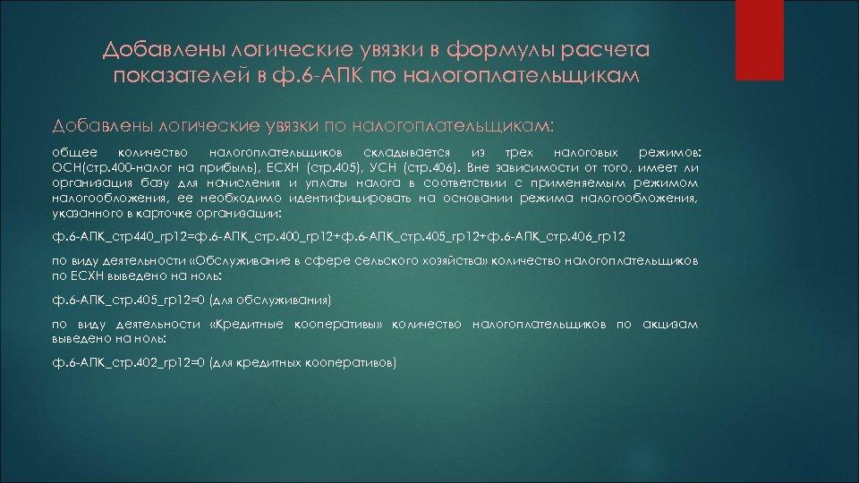 Добавлены логические увязки в формулы расчета показателей в ф. 6 -АПК по налогоплательщикам Добавлены