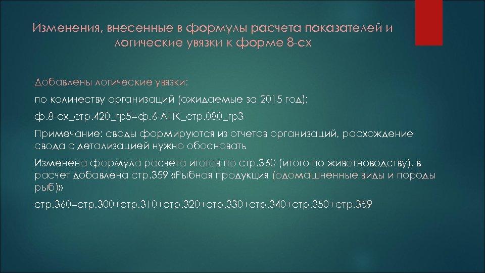 Изменения, внесенные в формулы расчета показателей и логические увязки к форме 8 -сх Добавлены