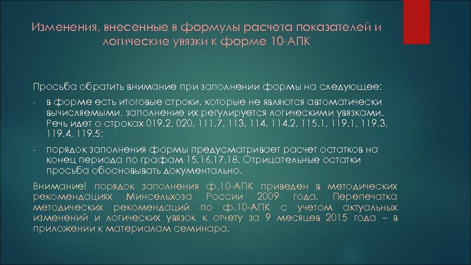 Изменения, внесенные в формулы расчета показателей и логические увязки к форме 10 -АПК Просьба