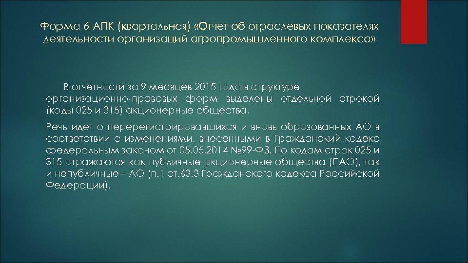Форма 6 -АПК (квартальная) «Отчет об отраслевых показателях деятельности организаций агропромышленного комплекса» В отчетности