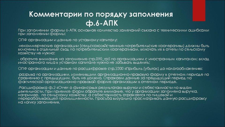 Комментарии по порядку заполнения ф. 6 -АПК При заполнении формы 6 -АПК основное количество