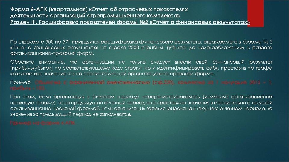 Форма 6 -АПК (квартальная) «Отчет об отраслевых показателях деятельности организаций агропромышленного комплекса» Раздел III.